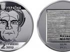 Нацбанк випустив монету «Казимир Малевич»