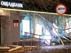 В Києві підірвали і пограбували відділення банку: гроші всипали вулицю