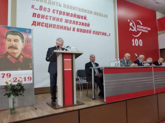 КПУ влаштувала в Києві шабаш на честь річниці народження ката Сталіна - фото
