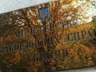 МЗС вручило ноту протесту послу Угорщини