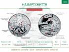 Нацбанк ввів у обіг три монети із серії «Збройні Сили України»