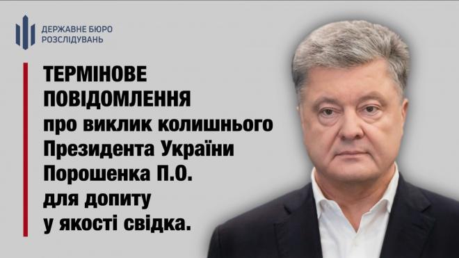 ДБР терміново викликає на допити Петра Порошенка щодо «Мінських угод» - фото