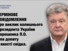 ДБР терміново викликає на допити Петра Порошенка щодо «Мінських угод»