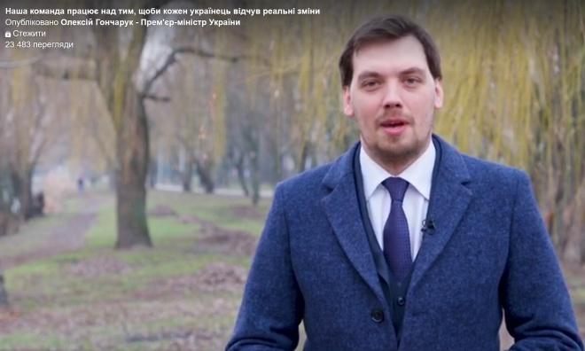 Олексій Гончарук відреагував на скандальні записи - фото