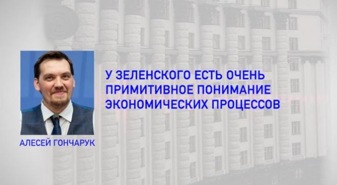 Опубліковано розмови начебто із закритої зустрічі керівництва НБУ і прем'єр-міністра - фото