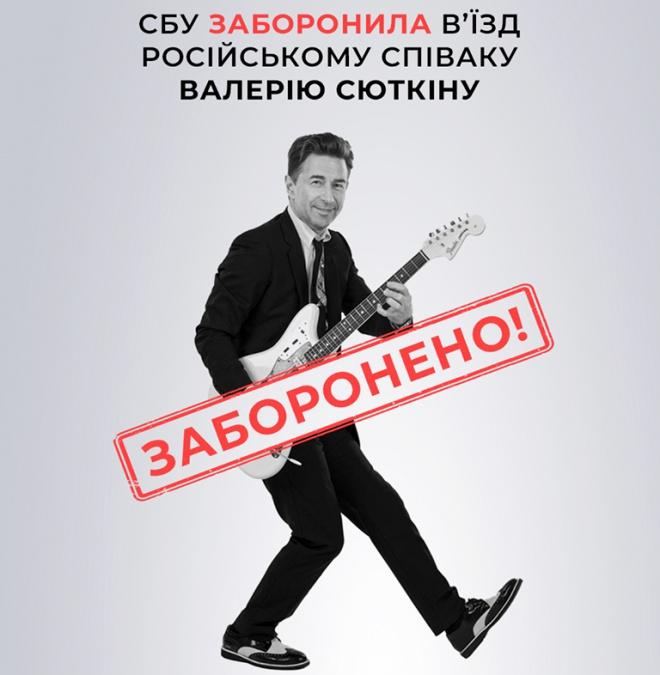 СБУ заборонила в'їзд Валерію Сюткіну - фото