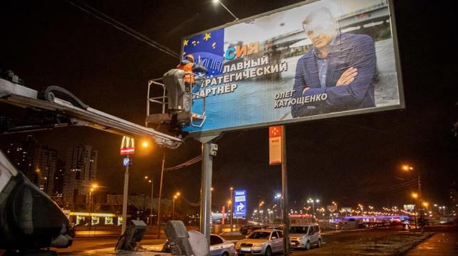 В Києві розвісили російсько-пропагандистську рекламу - фото
