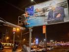 В Києві розвісили російсько-пропагандистську рекламу