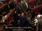 Нардеп Тищенко пропустив голосування: знімав сторіс для Instagram
