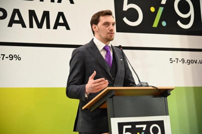 Уряд оголосив старт програми «Доступні кредити 5-7-9%» - фото