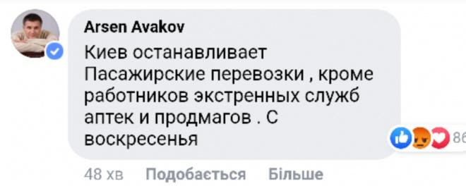 Аваков анонсував повну зупинку пасажирських перевезень в Києві - фото