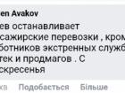 Аваков анонсував повну зупинку пасажирських перевезень в Києві