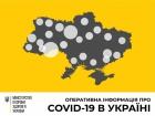 Коронавірус в Україні: 356 захворювань, 9 летальних випадків