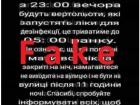 На Рівненщині знайшлася поширювачка фейку про дезінфікуючий вертоліт