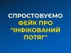 В потягу з Латвії коронавірусу не виявлено, заявили в МОЗ