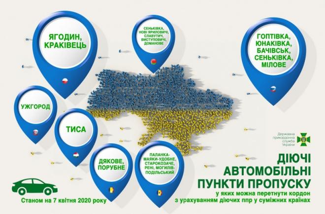 Із 7 квітня в'їхати в Україну можна буде лише через 19 пунктів пропуску - фото