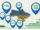 Із 7 квітня в'їхати в Україну можна буде лише через 19 пунктів пропуску