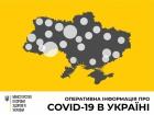 Коронавірус в Україні: 942 захворювання, 23 летальних випадків