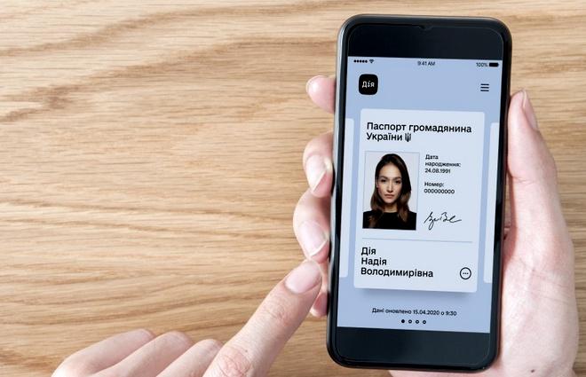 Паспорт у смартфоні: Кабмін ухвалив постанову - фото