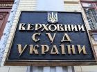 Верховний суд залишив без зміни вирок Зайцевій та Дронову