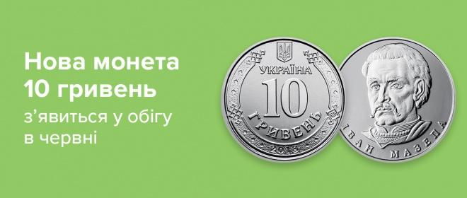 Влітку в обіг увійде монета в 10 грн - фото