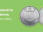 Влітку в обіг увійде монета в 10 грн
