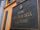В ОПУ заперечили погрози меру Черкас від Трофімова