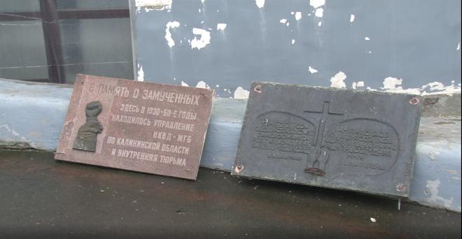 В Твері демонтували меморіальні дошки на пам'ять про розстріляних поляків - фото