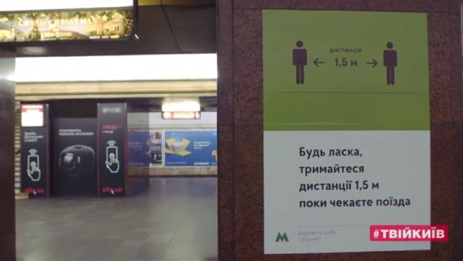 Відсьогодні в Києві відновлює роботу метро - фото