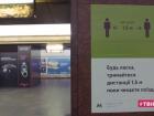 Відсьогодні в Києві відновлює роботу метро