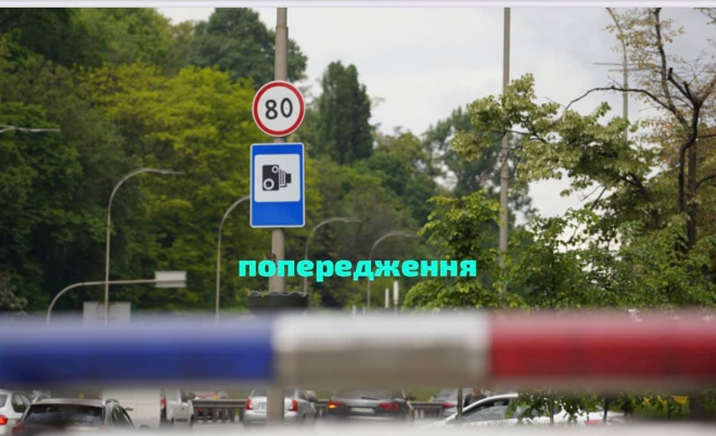 З 1 червня в Україні запрацюють перші камери автофіксації порушень ПДР - фото