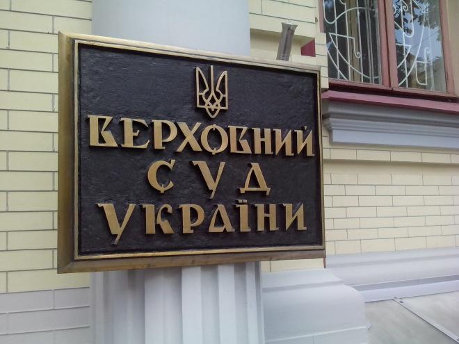 Верховний Суд скасував попередні судові рішення щодо Суркісів та ПриватБанку - фото