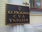 Верховний Суд скасував попередні судові рішення щодо Суркісів та ПриватБанку