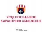 З 5 червня в Україні знову послаблюють карантинні обмеження