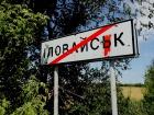 ОГПУ: єдиною причиною трагедії під Іловайськом є військова агресія РФ