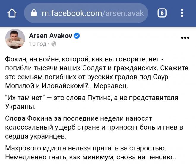 Аваков назвав Фокіна мерзотником і махровим ідіотом - фото