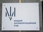 Нардеп Юрченко не з′явився на свій суд