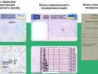 У водійському посвідченні буде графа про згоду на посмертне донорство