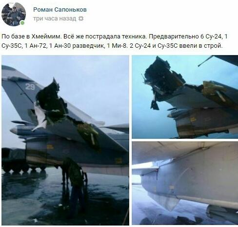Сапонков о самолетах в Сирии на фото