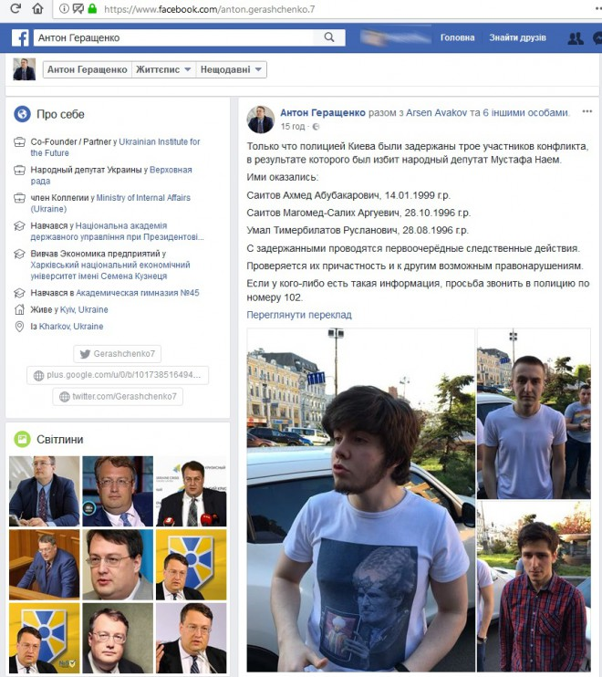 Геращенко о задержанных нападавших на Найема