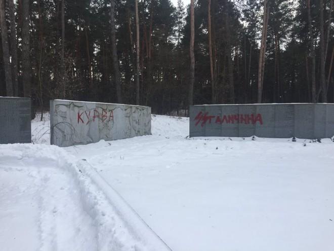 осквернение, акт вандализма мемориала жертвам НКВД в Быковне на фото 1