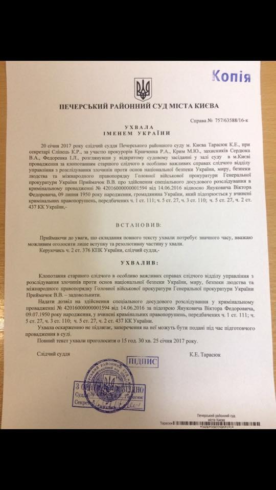 постановление Печерского райсуда о заочном расследовании госизмены Януковича