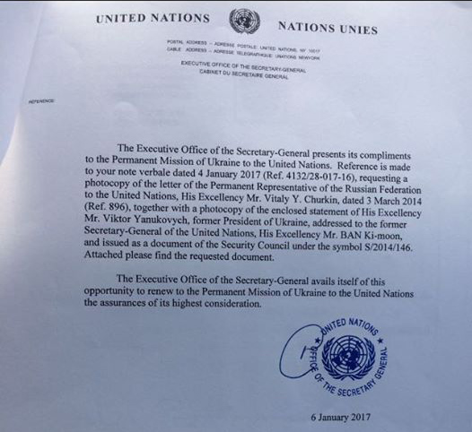 скриншот письма от ООН о предоставленных документах, свидетельствующих о государственной измене экс-президента Януковича