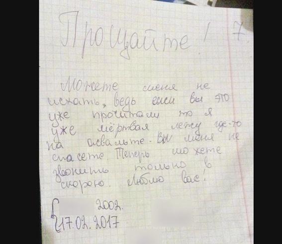 15-річна дівчинка ледь не стала жертвою суїцидальної спільноти Синій кит, фото 6