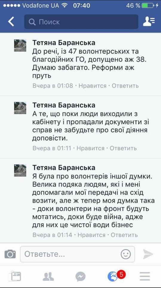 Татьяна Баранская о волонтерах, на скриншоте
