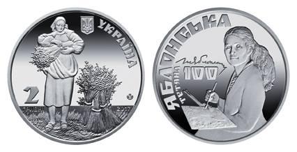 Монета 2 грн Тетяна Яблонська, фото