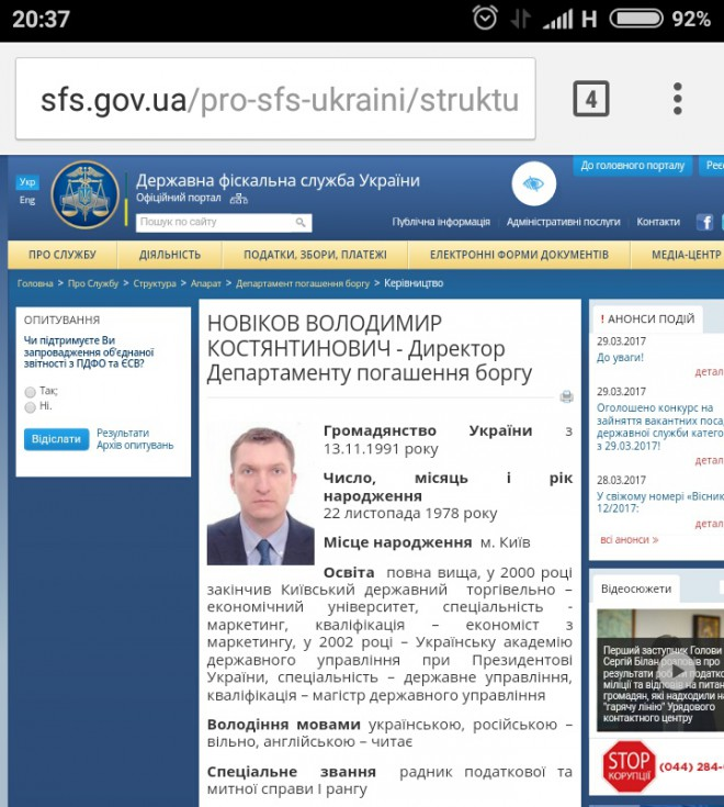 Володимир Новіков, скріншот з сайту ДФС