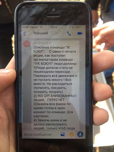 інструкція як поводитися на псевдо польській акції