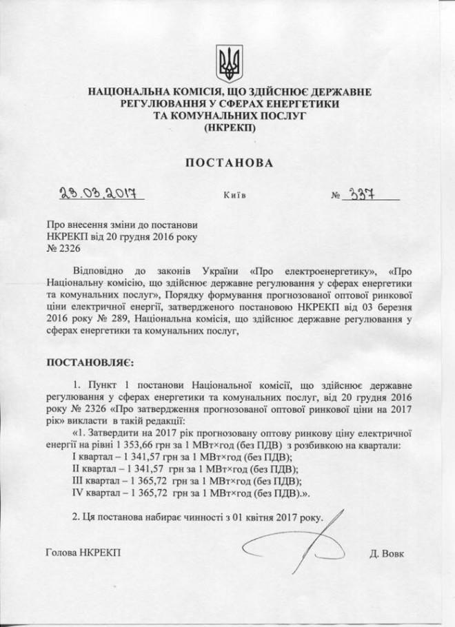документ НКРЕКП
