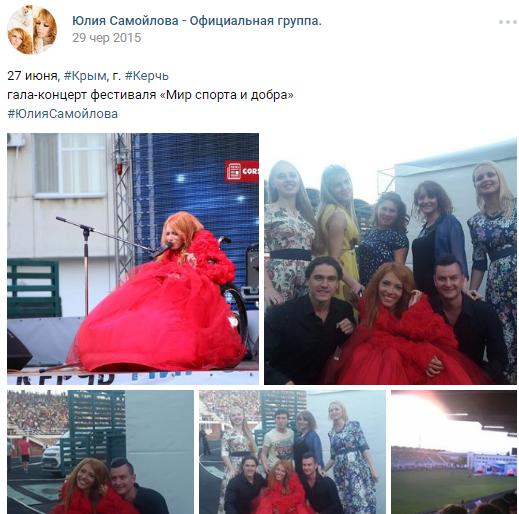 Юлія Самойлова на концерті в окупованому Криму на фото